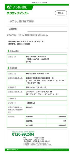 ゆうちょダイレクト _ 電信振替 ASFJ20170311.jpg