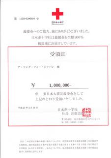 日本赤十字社 20130226-0002.jpg