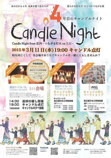 Shonai3.11CandleNight.jpg